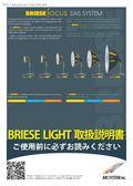 BRIESE LIGHT 取扱説明書・総合