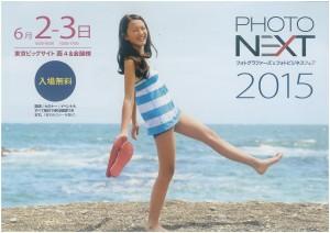 PHOTONEXT2015