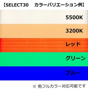 select30%e3%82%ab%e3%83%a9%e3%83%bc%e3%83%90%e3%83%aa%e3%82%a8%e3%83%bc%e3%82%b7%e3%83%a7%e3%83%b3